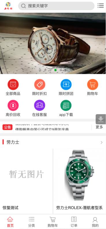 【亲测】亚马逊商城带回收功能爆款代购奢侈品手表商城系统源码搭建一条龙奢侈品代购插图2