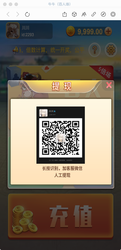 【站长亲测】H5百人牛+对接支付+免公众号登录插图4