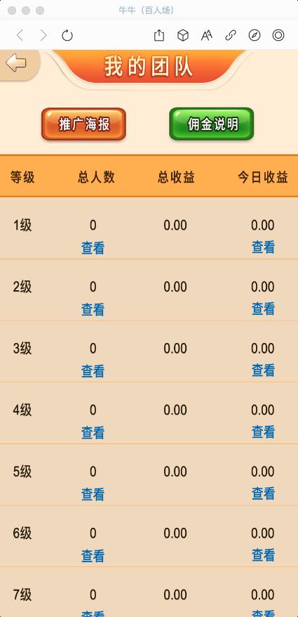 【站长亲测】H5百人牛+对接支付+免公众号登录插图3