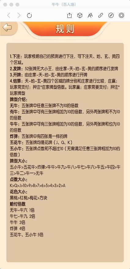 【站长亲测】H5百人牛+对接支付+免公众号登录插图5