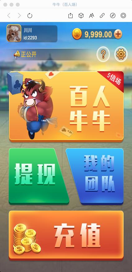 【站长亲测】H5百人牛+对接支付+免公众号登录插图