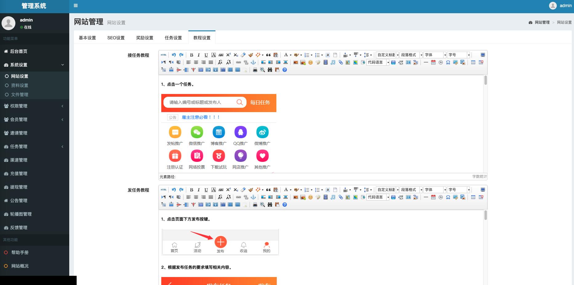 【亲测源码】橙色UI悬赏任务平台系统源码完美运营站长亲测支持封装APP插图2