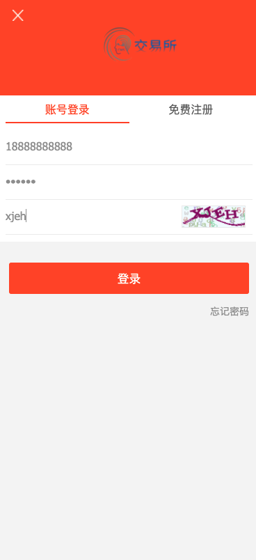 【亲测源码】橙色UI悬赏任务平台系统源码完美运营站长亲测支持封装APP插图6