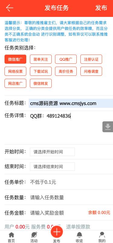 【亲测源码】橙色UI悬赏任务平台系统源码完美运营站长亲测支持封装APP插图7