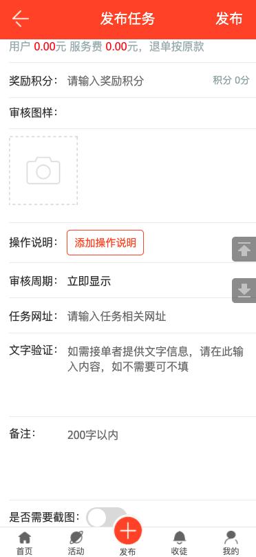 【亲测源码】橙色UI悬赏任务平台系统源码完美运营站长亲测支持封装APP插图8
