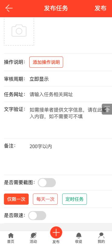 【亲测源码】橙色UI悬赏任务平台系统源码完美运营站长亲测支持封装APP插图9