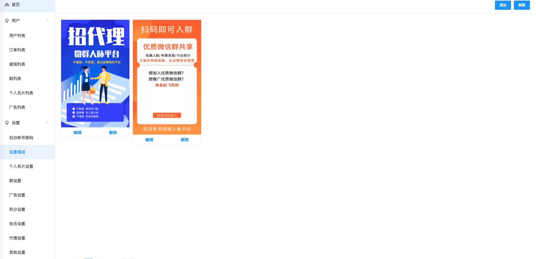 【亲测源码】【全网首发】新版本独立微信社群人脉系统社群空间站码开源会员付费加群分销裂变广场空间系统+详细教程插图7