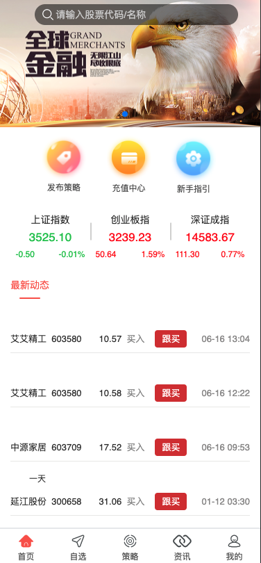 【亲测源码】完美版VUE的股票配资系统/点策略/在线炒股配资/点买点策略系统插图