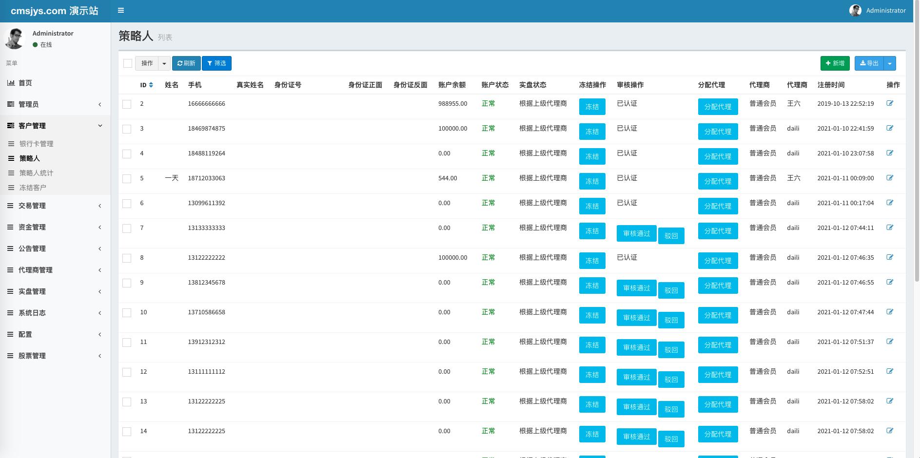 【亲测源码】完美版VUE的股票配资系统/点策略/在线炒股配资/点买点策略系统插图5
