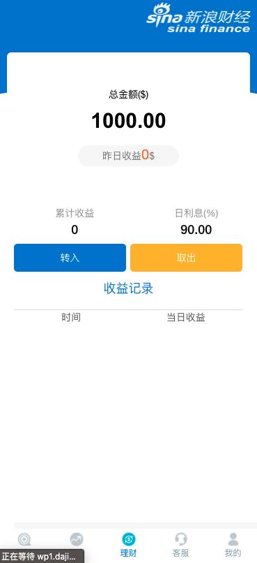 【亲测源码】新浪 K线全修复微盘带余额宝会员等级等插图3