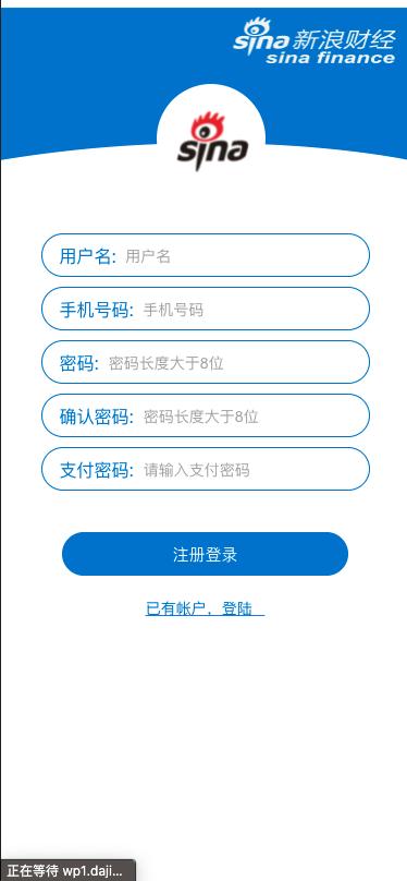 【亲测源码】新浪 K线全修复微盘带余额宝会员等级等插图6